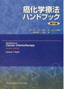 癌化学療法ハンドブック 第6版