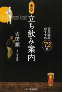 東京立ち飲み案内 百花繚乱おすすめ72軒