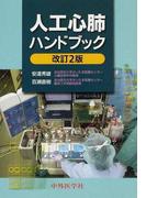 人工心肺ハンドブック 改訂2版
