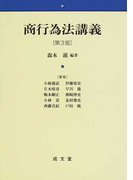 商行為法講義 第3版