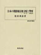 日本の朝鮮植民地支配と警察 一九〇五〜一九四五年 (歴史科学叢書)