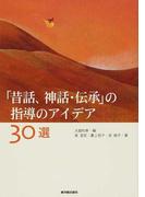 「昔話、神話・伝承」の指導のアイデア30選