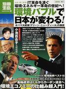 環境バブルで日本が変わる! オバマ大統領「グリーン・ニューディール」の激震 (別冊宝島 ノンフィクション)