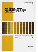 建築環境工学 熱環境と空気環境 (シリーズ〈建築工学〉)
