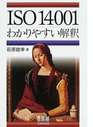ISO14001わかりやすい解釈