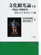 文化観光論 理論と事例研究 下巻