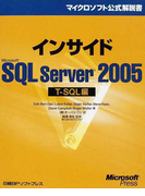 インサイドMicrosoft SQL Server 2005 T−SQL編 (マイクロソフト公式解説書)