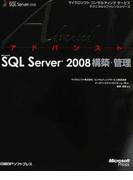 アドバンストMicrosoft SQL Server 2008構築・管理 (マイクロソフトコンサルティングサービステクニカルリファレンスシリーズ)