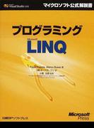 プログラミングMicrosoft LINQ (マイクロソフト公式解説書)