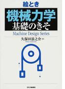 絵とき「機械力学」基礎のきそ (Machine Design Series)