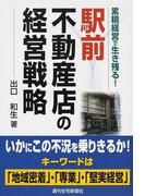 駅前不動産店の経営戦略 累積経営で生き残る!