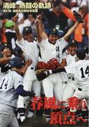 清峰熱闘の軌跡「春風に乗り頂点へ」 第81回選抜高校野球写真集