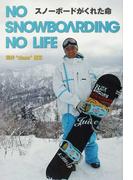 スノーボードがくれた命 NO SNOWBOARDING NO LIFE (TWJ BOOKS)