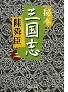 秘本三国志 2 (中公文庫)(中公文庫)