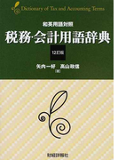 税務・会計用語辞典 和英用語対照 12訂版