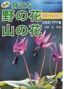 色別身近な野の花山の花ポケット図鑑 花色別777種