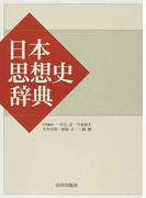 日本思想史辞典