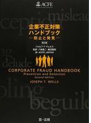 企業不正対策ハンドブック 防止と発見