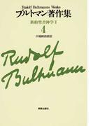 ブルトマン著作集 オンデマンド版 4 新約聖書神学 2