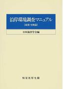 沿岸環境調査マニュアル オンデマンド版 底質・生物篇