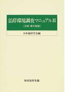沿岸環境調査マニュアル オンデマンド版 2 水質・微生物篇