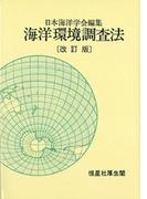 海洋環境調査法 改訂版 オンデマンド版