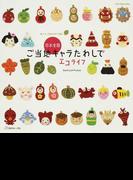 日本全国ご当地キャラたわしでエコライフ 銀イオン配合の糸で編む (Let's knit series)