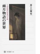 雨月物語の世界 上田秋成の怪異の正体 (角川選書)(角川選書)