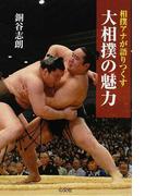 大相撲の魅力 相撲アナが語りつくす