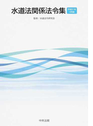 水道法関係法令集 平成21年4月版