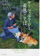 ターシャ・テューダー最後のことば ラスト・インタビュー「人生の冬が来たら」 (MOE BOOKS)
