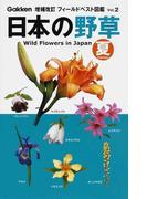 日本の野草 夏 (増補改訂フィールドベスト図鑑)