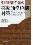 中国進出企業の移転価格税制対策