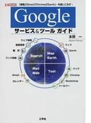 Googleサービス&ツールガイド 「検索」「Gmail」「Chrome」「Earth」…を使いこなす! (I/O BOOKS)