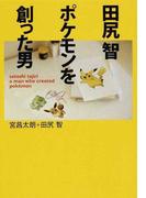 田尻智ポケモンを創った男 (MF文庫ダ・ヴィンチ)(MF文庫ダ・ヴィンチ)