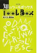 知のツールボックス 新入生援助集 改訂版