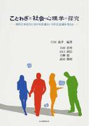 ことわざDE社会心理学の探究 現代日本社会における常識という社会意識を考える
