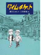 タイムチケット (福音館創作童話シリーズ)