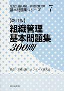 組織管理基本問題集300問 改訂版 (地方公務員昇任・昇格試験対策基本問題集シリーズ)