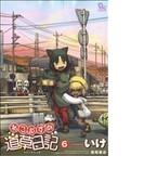 ねこむすめ道草日記(RYU COMICS) 15巻セット(RYU COMICS)