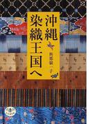 沖縄染織王国へ (とんぼの本)