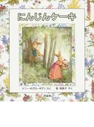 にんじんケーキ 改訂版 (評論社の児童図書館・絵本の部屋)