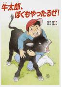牛太郎、ぼくもやったるぜ! (いのちいきいきシリーズ)
