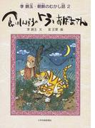 李錦玉・朝鮮のむかし話 2 食いしんぼうのトラとおばあさん