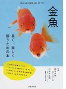 金魚 長く、楽しく飼うための本 (もっとわかる動物のことシリーズ)