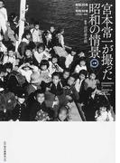 宮本常一が撮った昭和の情景 上巻 昭和30年▷昭和39年(1955−64)