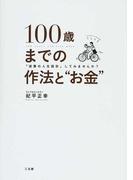 """100歳までの作法と""""お金"""" 「逆算の人生設計」してみませんか? 100歳までの幸せ設計"""