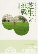 芝生への挑戦 緑あふれる校庭づくり 日本のグラウンドはまるで砂漠だ!
