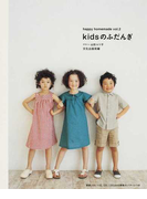 kidsのふだんぎ (happy homemade)