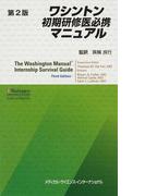 ワシントン初期研修医必携マニュアル 第2版